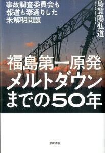 福島第一原発メルトダウンまでの50年