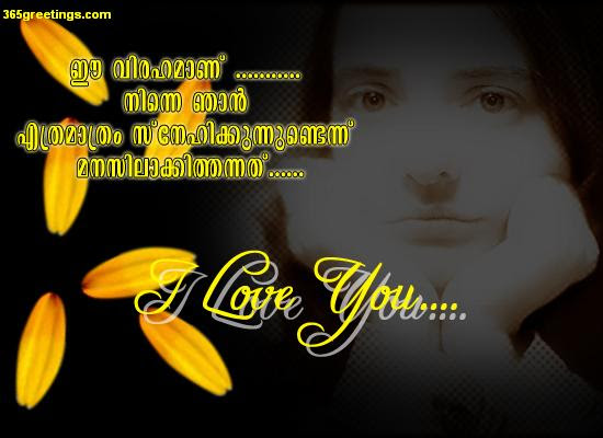 A Malayalam Designer Card To Say I Love You From 365greetingscom