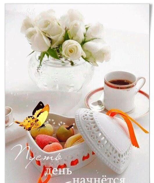 утро кофе цветы сердечки