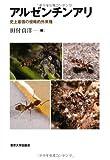アルゼンチンアリ: 史上最強の侵略的外来種