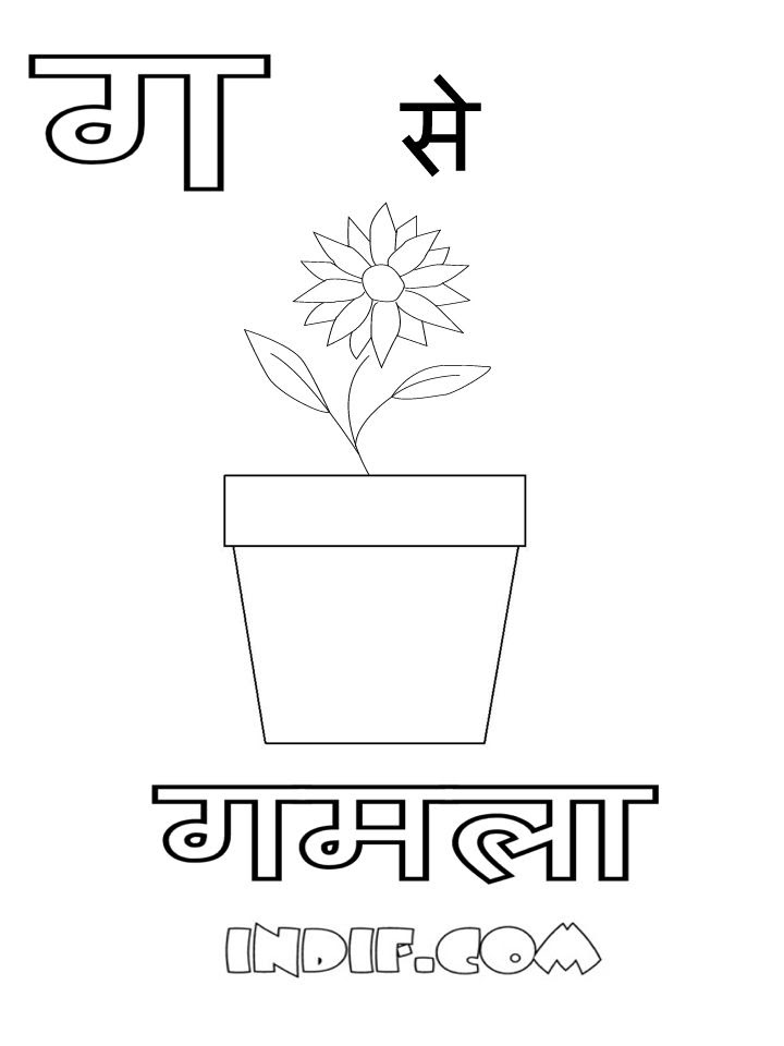 730 Gujarati Alphabet Coloring Pages Pictures