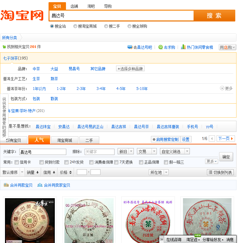 Taobao Buying