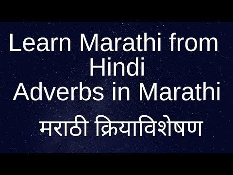 Adverbs in Marathi - Part 1