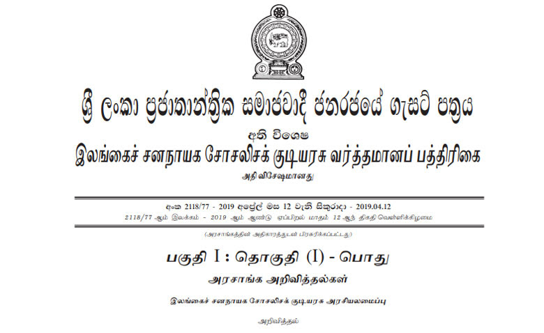 -Government Press to Gayantha Karunathilaka-Extraordinary Gazette Released