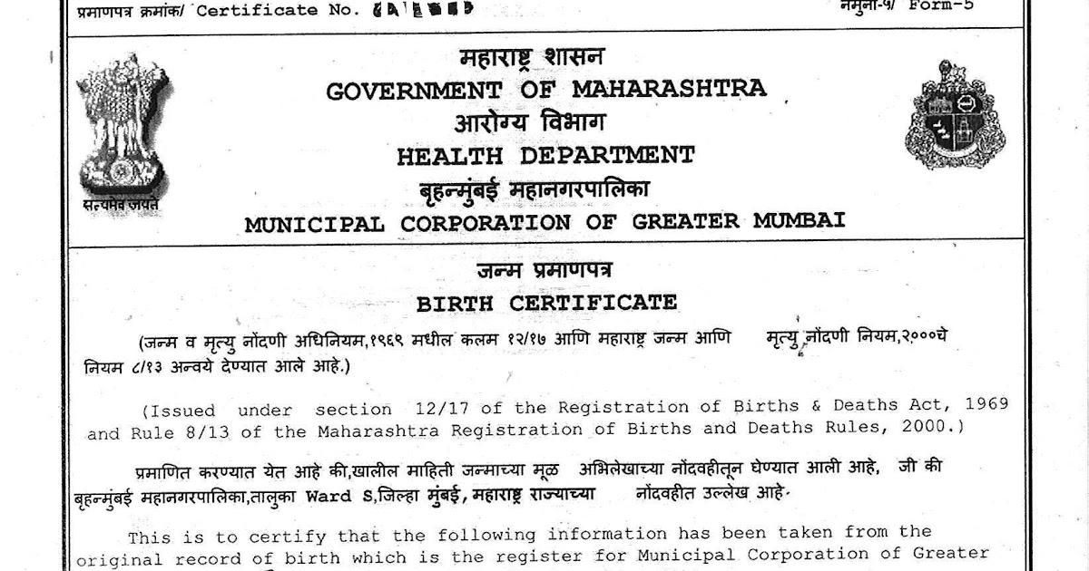 certificate birth mp