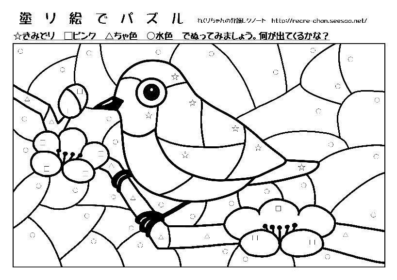 無料塗り絵でパズル れくりちゃんの介護レクノートtitlemeta Name