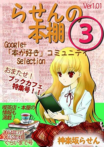 らせんの本棚3:Google+ 【本が好き】コミュニティセレクション