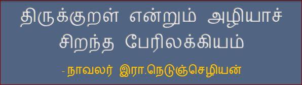 தலைப்பு-திருக்குறள் அழியா இலக்கியம் : thalaippu_thirukkural_azhiyaailakkiyam