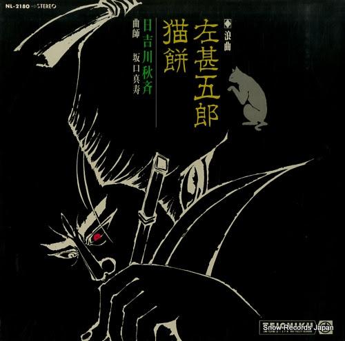 日吉川秋斉 - 左甚五郎 - NL-2180