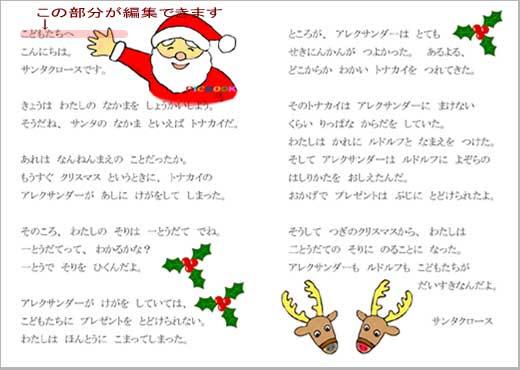 手作り絵本作り方教室 飛び出す絵本とカード サンタさんからの手紙