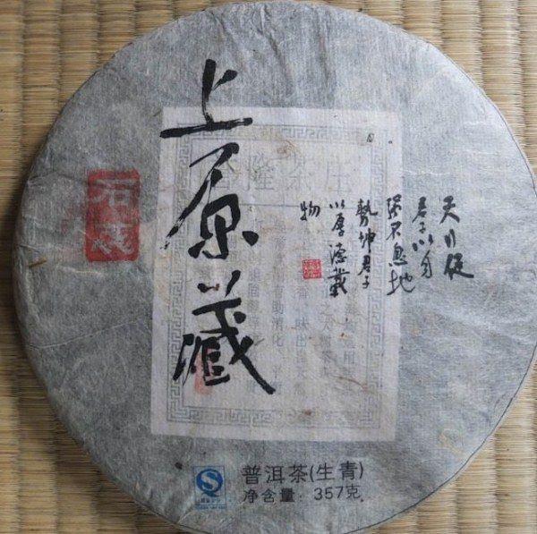 2010 Shangyuancang Shirui