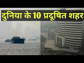10 Polluted Cities Of The World