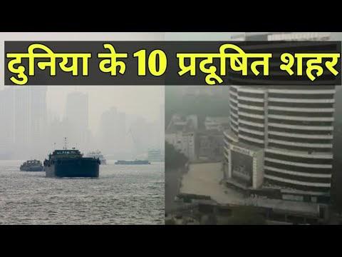 दुनिया के 10 प्रदूषित शहर