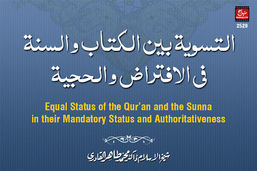 Equal Status of the Qur'an and the Sunna in their Mandatory Status and Authoritativeness