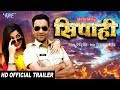 Sipahi Bhojpuri Movie Official Trailer - Dinesh Lal Yadav, Aamrapali Dubey