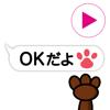 KAZUFUMI SHIMAMOTO - 動く!!動物の手の吹き出し artwork