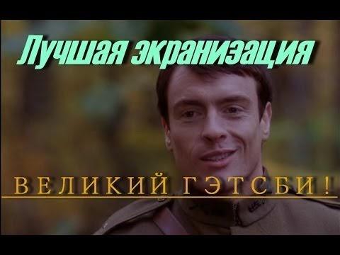 Лучшая экранизация - ВЕЛИКИЙ ГЭТСБИ ! мелодрамы фильмы о любви 2016 новинки кино