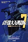 彷徨える艦隊7: 戦艦ドレッドノート (ハヤカワ文庫SF)