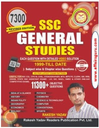 SSC General Studies Book Cover - Rakesh Yadav