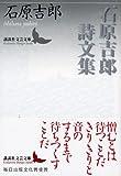 石原吉郎詩文集 (講談社文芸文庫)