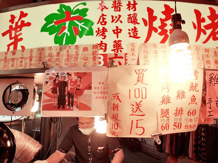 Shilin Night Market bbq food stall