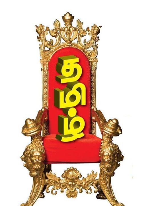 Image result for தமிழ் மொழியின் வகைகள்