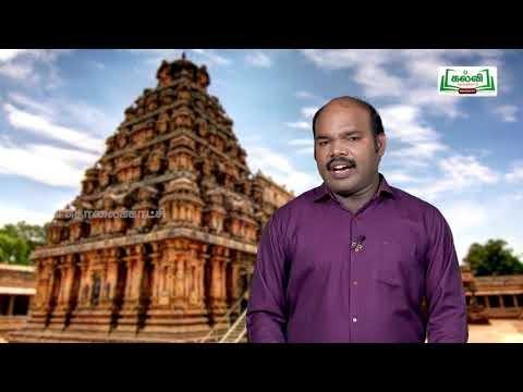 கவிதைப் பேழை Std 9 Tamil சிற்பக்கலை Kalvi TV