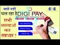 Apnacsc apnadhan Digi Pay में आने वाली सभी समस्याओ का समाधान  ?