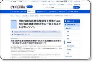 http://www.mhlw.go.jp/stf/seisakunitsuite/bunya/0000087166.html