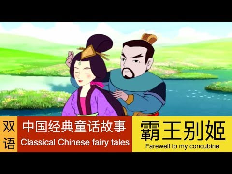 Classic Chinese Stories Fairy Tales for Kids - 霸王别姬 Animation-Farewell My Concubine