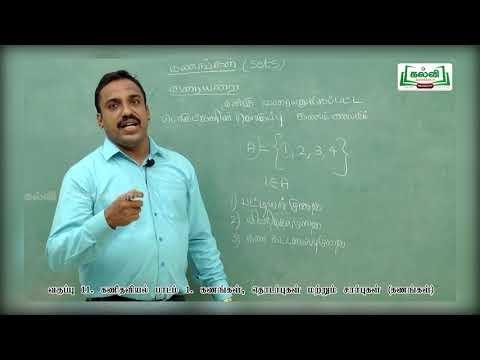 11th Maths கனங்கள், தொடர்புகள் மற்றும் சார்புகள் அலகு 1 பகுதி 1 Kalvi TV