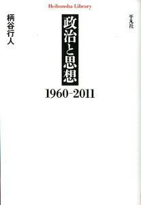 政治と思想1960-2011