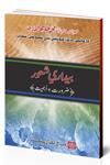 Shaykh-ul-Islam Dr Muhammad Tahir-ul-Qadri Bedari-e-Shaoor (Zaroorat-o-Ahmiyyat) Ideologies