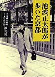 池波正太郎が歩いた京都 (新撰 京の魅力)