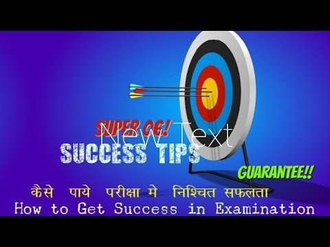 How to Get Success Guarantee in Competitive Examination