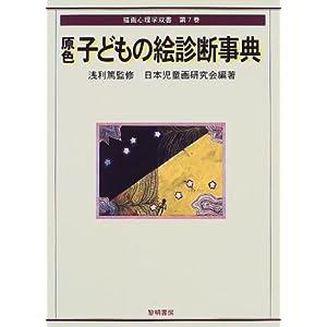 原色子どもの絵診断事典 (描画心理学双書)