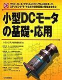 小型DCモータの基礎・応用 (メカトロ・シリーズ)