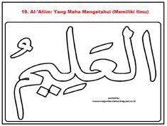 Gambar Kaligrafi Asmaul Husna Ar Rahman Contoh Kaligrafi