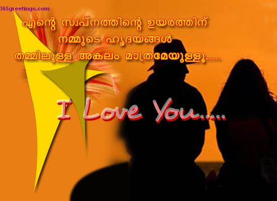 Malayalam Post Card To Say I Love You From 365greetingscom