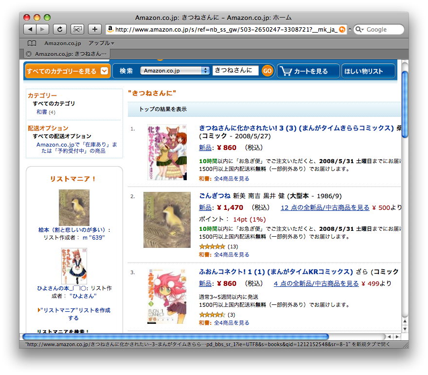 "Searching with the keyword ""きつねさんに"" on Amazon.co.jp"