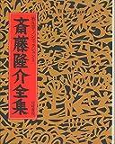 斎藤隆介全集 第9巻 ノンフィクション 2 続職人衆昔ばなし