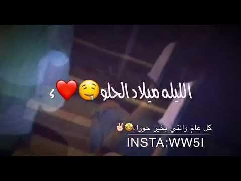 تحميل اغنية عيد ميلاد الحلو فيصل الزهراني mp3