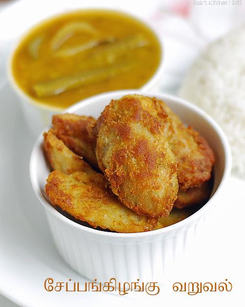 seppankizhangu+varuval+recipe