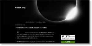 http://ikedanobuo.livedoor.biz/archives/51774399.html