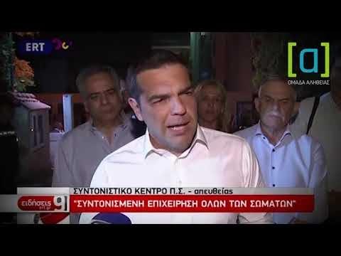 Η Δήλωση Τσίπρα μετά τη σύσκεψη στο κέντρο Πυροσβεστικής για το Μάτι...
