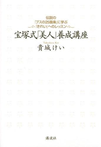宝塚式「美人」養成講座―伝説の「ブスの25箇条」に学ぶ「きれい」へのレッスン