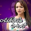 "Special Interview with ""Manchu Lakshmi Prasanna"" 
