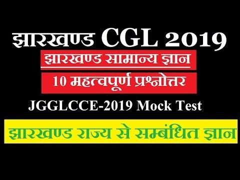 Jharkhand CGL-2019 Top 10 Question #JGGLCCE_2019_GK_Question! झारखंड राज्य से सम्बंधित ज्ञान #JssC