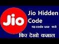 Jio Secret code | jio का यह code जानकर हैरान रह जायेंगे आप | Jio  Hidden secret code