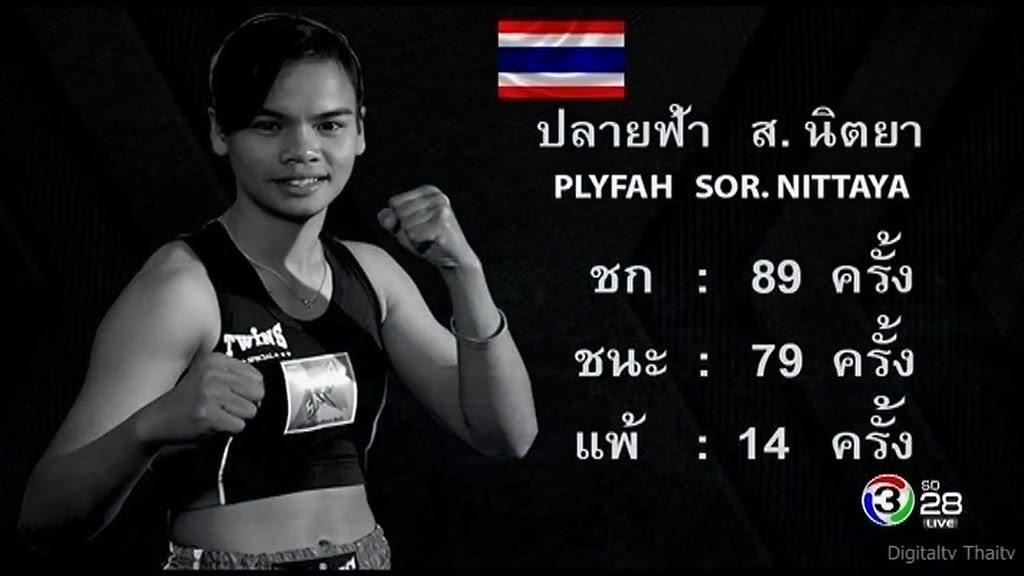 มหกรรมมวยหญิงชิงแชมป์โลกล่าสุด 3/3 28 มกราคม 2560 ย้อนหลัง Women's Muaythai HD - YouTube